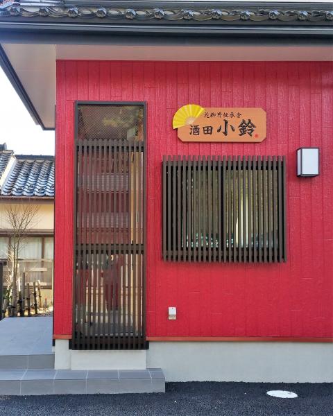 日吉町 日本舞踊教室新築工事