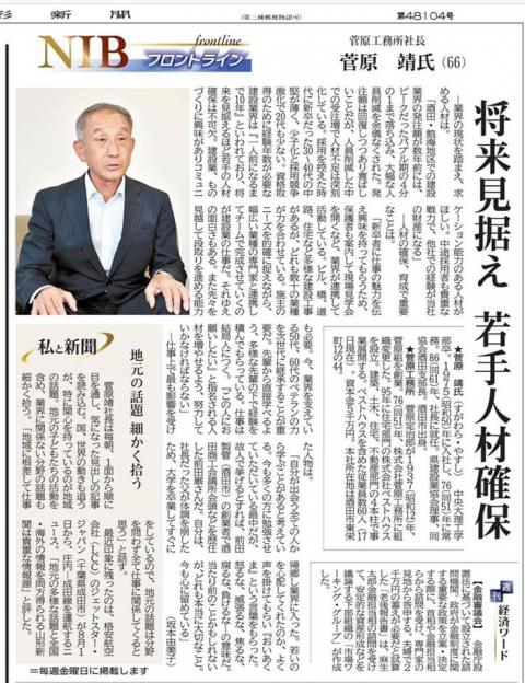 山形新聞『NIBフロントライン』に社長が掲載